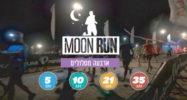 Desert Challenge Moon Run.jpg